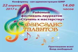 Созвездие талантов 22.04.2017г.