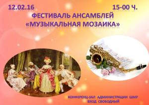 Фестиваль ансамблей 12.02.2016г