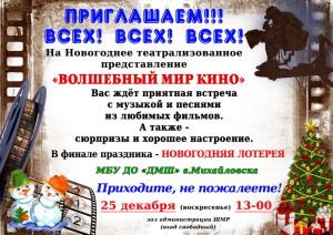 АФИША ВОЛШЕБНЫЙ МИР КИНО 2017_новый размер